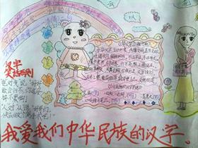 我爱汉字的手抄报五年级简单