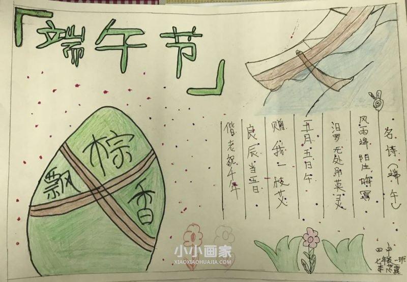 浓浓注入_漂亮关于端午节的手抄报图片七年级_小小画家