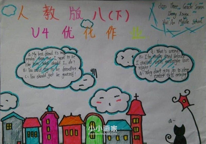 人教版八年级下册英语优化作业手抄报图片- www.xiaoxiaohuajia.com