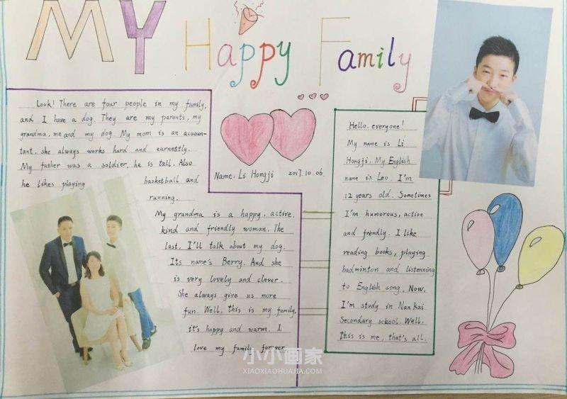My Happy Family(我的快乐家庭)手抄报图片初二- www.xiaoxiaohuajia.com