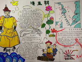 关于清朝的手抄报图片内容