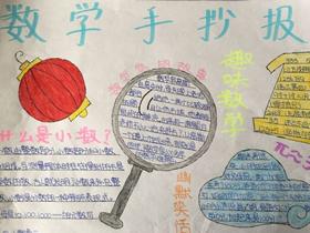 六年级数学手抄报图片简单又漂亮