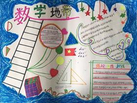 四年级角的度量手抄报简单又漂亮