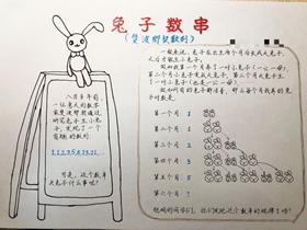 兔子数列(斐波那契数列)手抄报简单图片