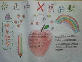 二年级数学错题手抄报内容图片简单