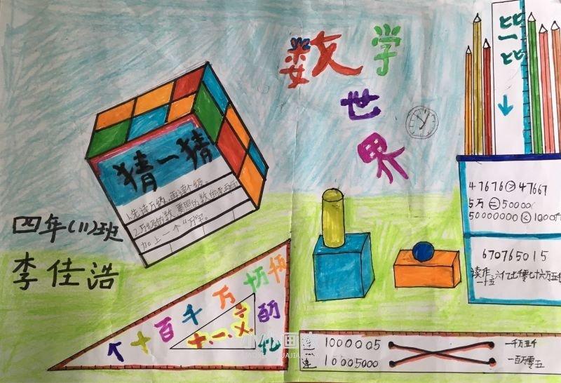 大数的认识手抄报四年级简单又漂亮- www.xiaoxiaohuajia.com