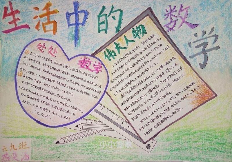 生活中的数学手抄报内容六年级- www.xiaoxiaohuajia.com