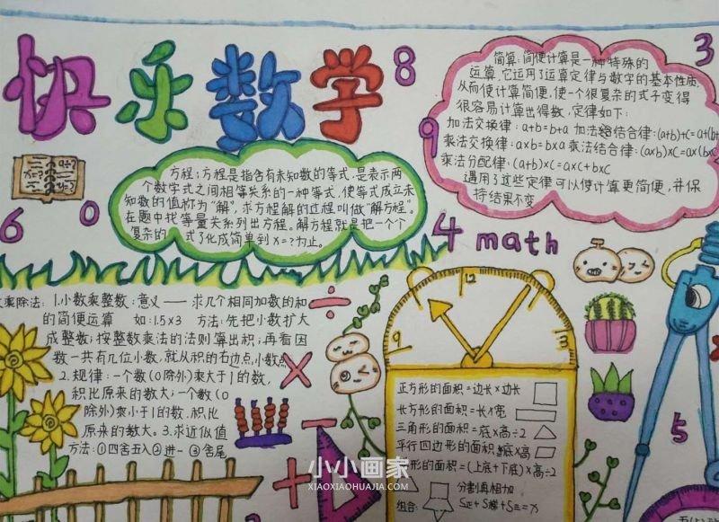 三年级快乐数学手抄报图片内容简单又漂亮- www.xiaoxiaohuajia.com