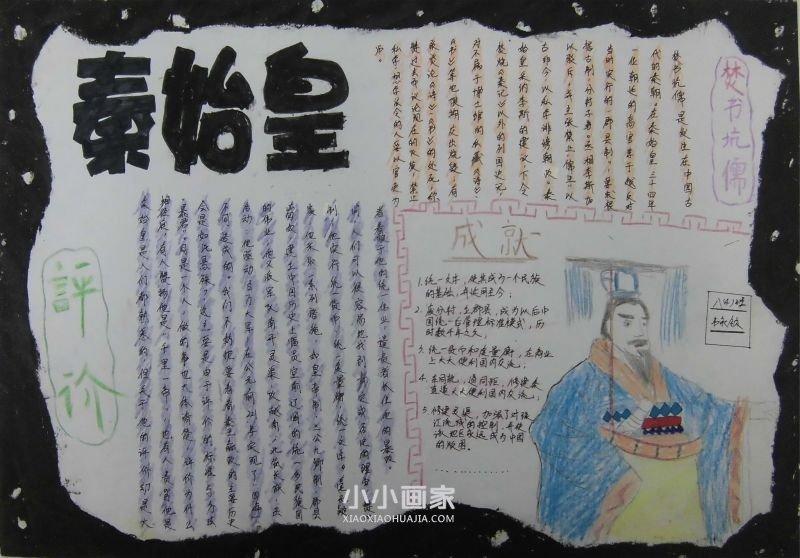 成人图片网站_关于秦始皇的手抄报内容图片简单初二_小小画家