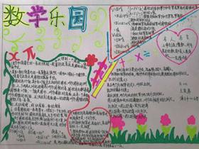 六年级圆柱圆锥知识手抄报图片