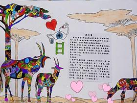 羚羊角手抄报图片简单
