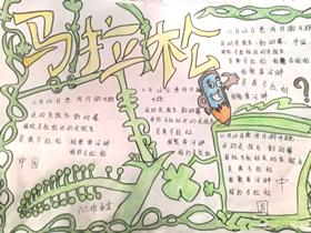 关于马拉松的手抄报简单又漂亮七年级