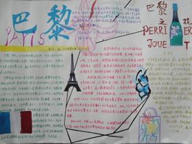 关于巴黎旅游的手抄报内容初一