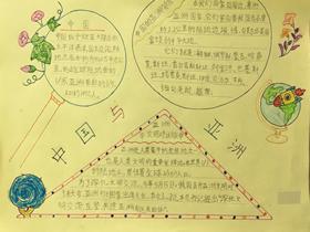 中国与亚洲手抄报图片简单初一