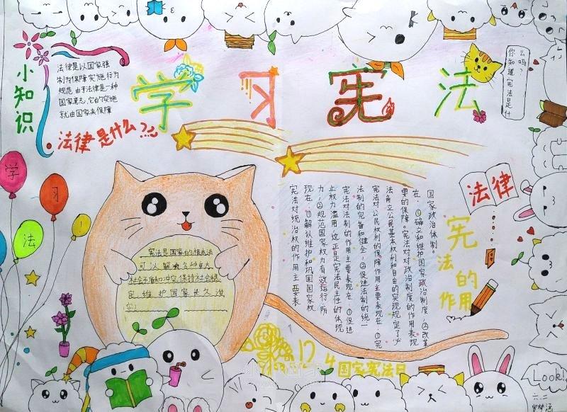 中国国徽_学习宪法手抄报简单又漂亮六年级_小小画家