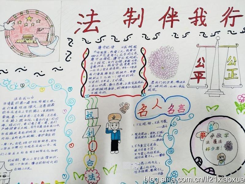 知法懂法守法的简笔画_法制在我心中手抄报简单一等奖六年级_小小画家