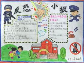 二年级儿童反恐手抄报内容图片