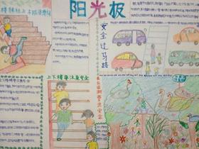 四年级珍爱生命重视安全手抄报内容图片
