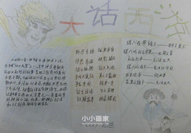 小学一年级学生手抄报模板_八年级西游记手抄报图片简单(2)_小小画家