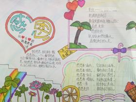 感恩父母手抄报字少_家风家训手抄报照片小学一年级(2)_小小画家