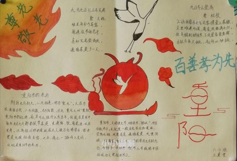 秋游手抄报图片_六年级重阳节手抄报图片大全一等奖_小小画家