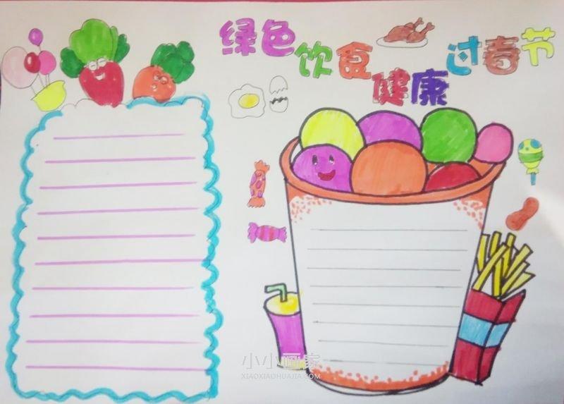 简笔画简单好看易画_绿色饮食健康过春节手抄报模板做法步骤_小小画家