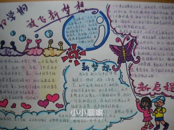 我的新学期计划英语_迎接新学期手抄报图片简单又漂亮六年级_小小画家