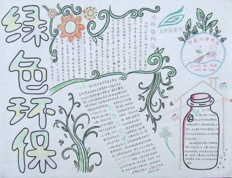 建设美丽家园儿童画_绿色环保手抄报图片简单又漂亮八年级_小小画家