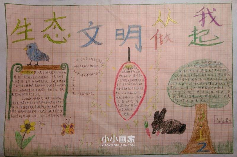 绿色家园手抄报内容_生态文明从我做起手抄报图片内容资料三年级_小小画家