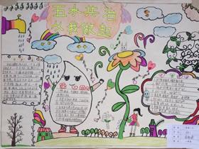 碧水蓝天五水共治手抄报图片资料漂亮五年级