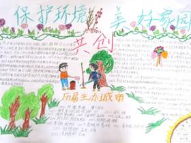 保护环境共创美丽家园手抄报图片五年级
