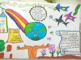 保护地球关爱美丽家园手抄报图片二年级
