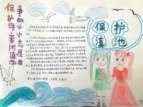 保护母亲湖滇池手抄报图片内容三年级