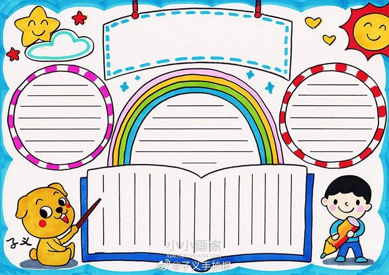 最简单的边框简笔画_万能手抄报模板大全简单小清新_小小画家