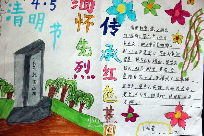 缅怀革命先烈_缅怀先烈传承红色基因手抄报图片内容小学生_小小画家
