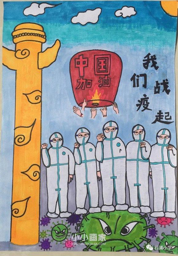 """""""抗击疫情,你我在行动""""优秀绘画图片大全- www.xiaoxiaohuajia.com"""