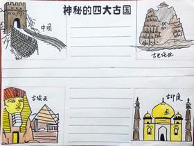 四大文明古国手抄报模板怎么做版面设计图
