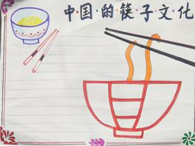 中国的筷子文化手抄报怎么做模板图片