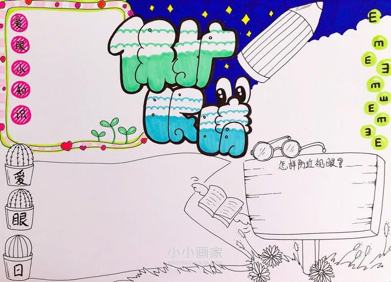 保护眼睛手抄报怎么画简单又漂亮- www.xiaoxiaohuajia.com