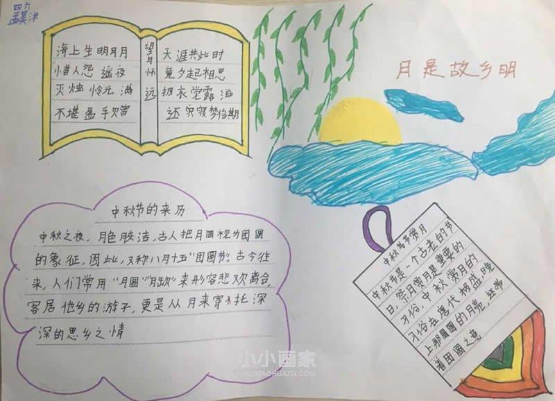 四年级中秋节手抄报简单一点的- www.xiaoxiaohuajia.com