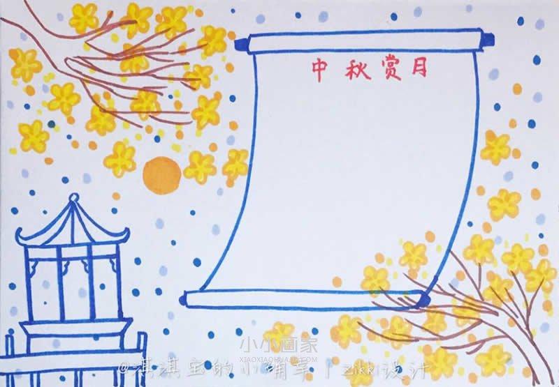 关于中秋的手抄报模板小学生- www.xiaoxiaohuajia.com
